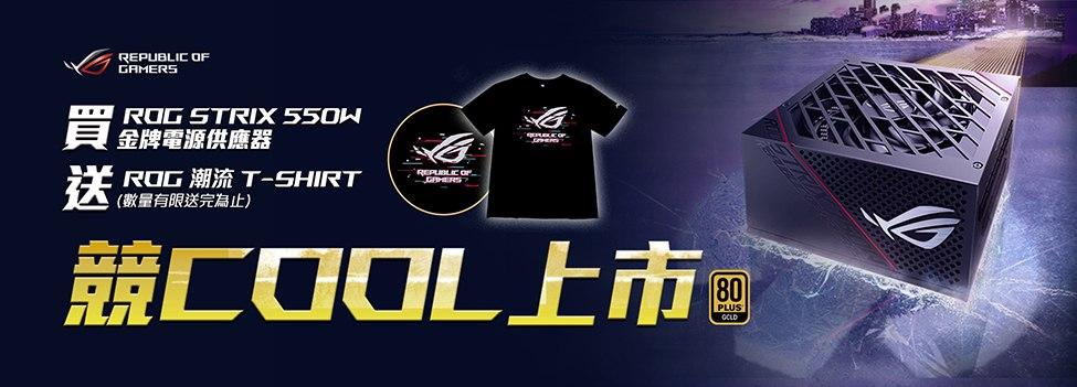 買電供送T-shirt
