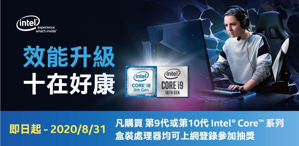 買CPU抽大獎