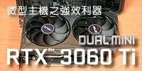 微型主機之強效利器——ASUS DUAL-RTX3060TI-O8G-MINI