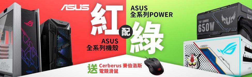 Asus CP信仰組合