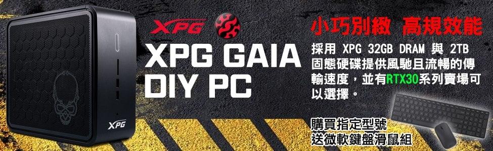 威剛【XPG GAIA】