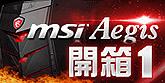 小尺寸,高效能的微星 Aegis 電競桌機【系統篇】