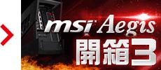 小尺寸,高效能的微星 Aegis 電競桌機【VR篇】