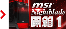 MSI 微星 Nightblade Z97-040TW-B7479096028G1T0DS81M 闇夜之刃 電競桌機