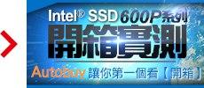 Intel SSD 600P登場
