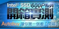 Intel消費性市場3D NAND第一彈——Intel SSD 600p