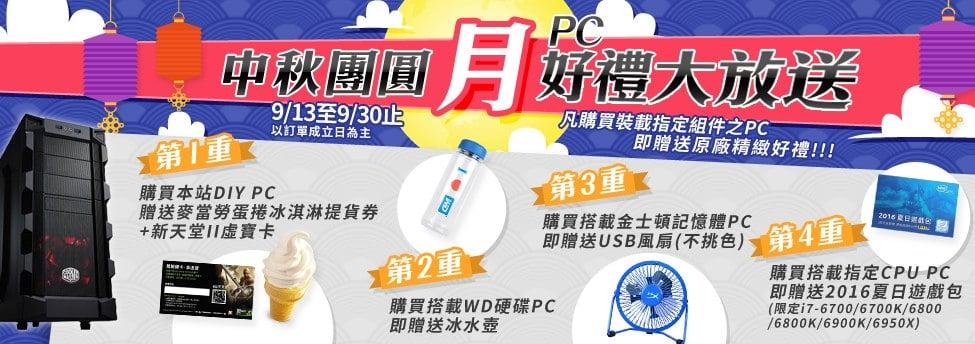 中秋PC大放送