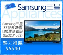 【Samsung三星】32型多媒體LED液晶電視(UA32J4003)
