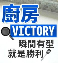 廚房VICTORY