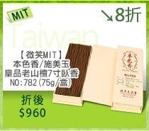 【微笑MIT】本色香/施美玉-皇品老山檀7寸臥香 NO:782(75g/盒)