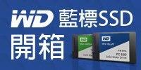 WD藍標SSD開箱