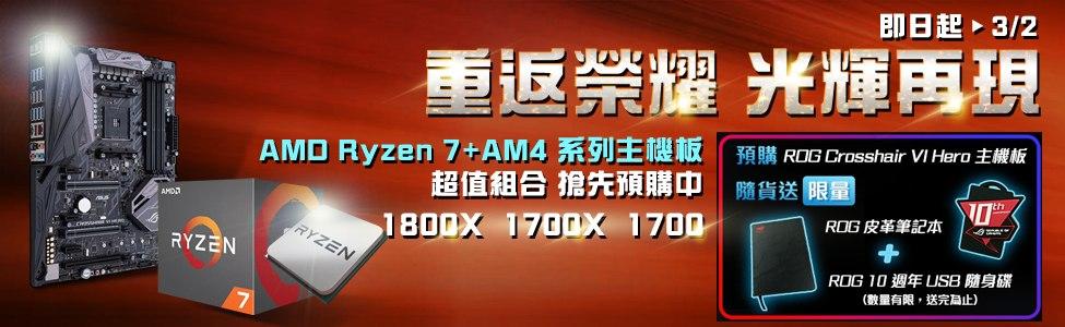 AMD Ryzen 7預購