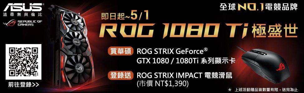ROG 1080 Ti 極盛世