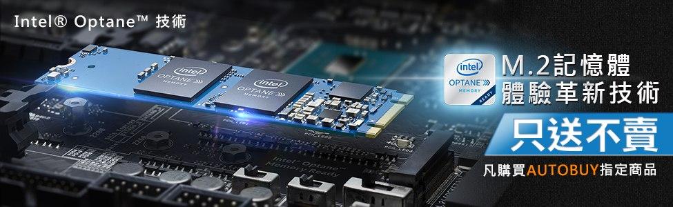 Intel OptaneMemory 只送不賣