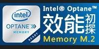 Intel Optane Memory 效能初探