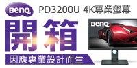 BENQ PD3200U開新