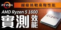 Zen 戰線擴展至中階市場