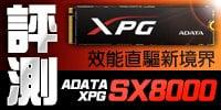 威剛SX8000