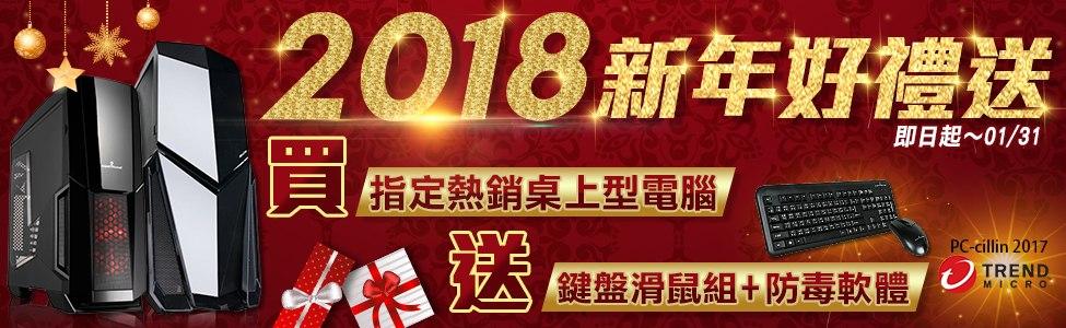 2018新年好禮送