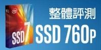 Intel SSD 760p整體評測