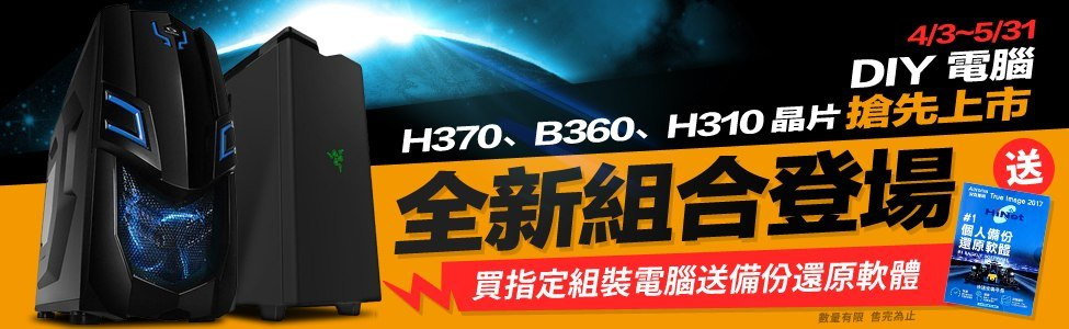 H370登場
