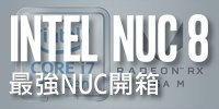 Intel Hades Canyon最強NUC開箱