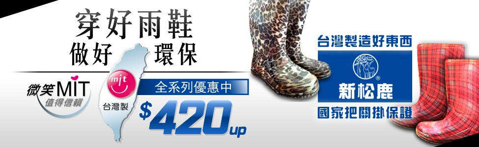 新松鹿 雨靴