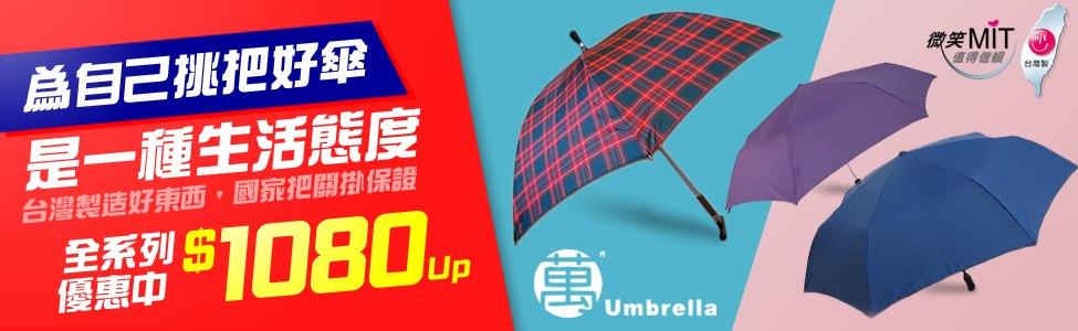 張萬春 洋傘