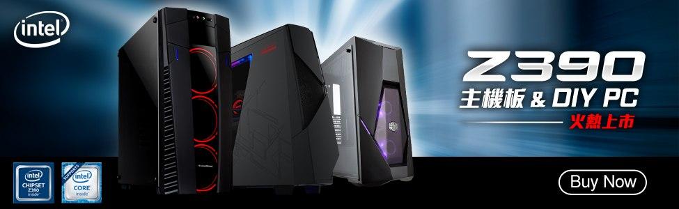 Z390電腦上市(NEW)