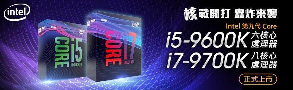 九代CPU上市