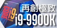 臻峰造極、再創極致——Core™ i9-9900K 性能初探