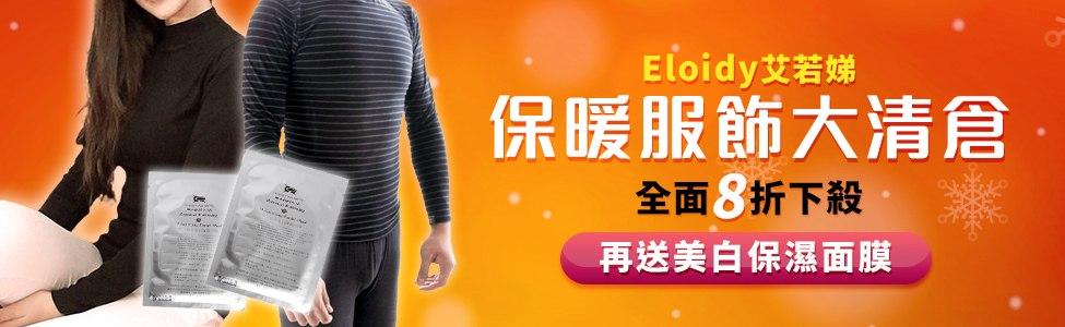 保暖衣大促銷