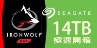 Seagate 那嘶狼 IronWolf 14TB NAS 硬碟機極速開箱