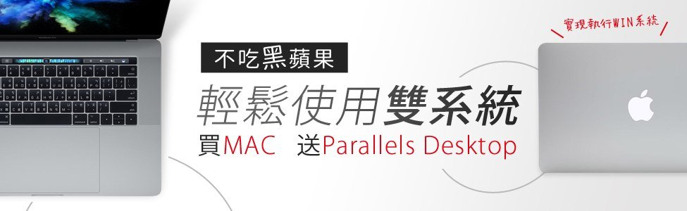 MAC使用雙系統
