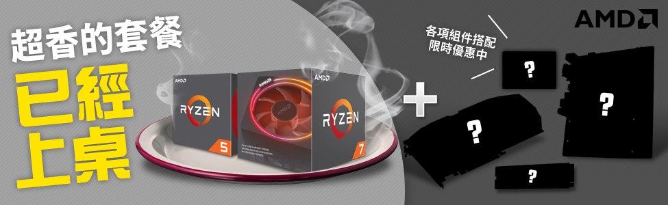 AMD盲包組合