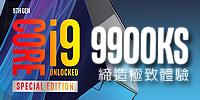 締造極致遊戲體驗之Core™ i9-9900KS