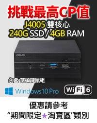 華碩PN40 WIFI6